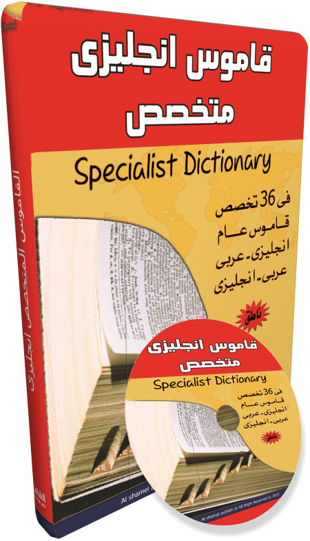 قاموس انجليزى متخصص 36 تخصص + قاموس عام