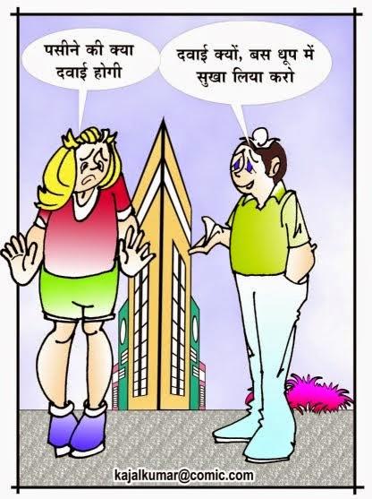 काजल कुमार के कार्टून (1)