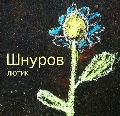"СЕРГЕЙ ШНУРОВ ""Лютик"""