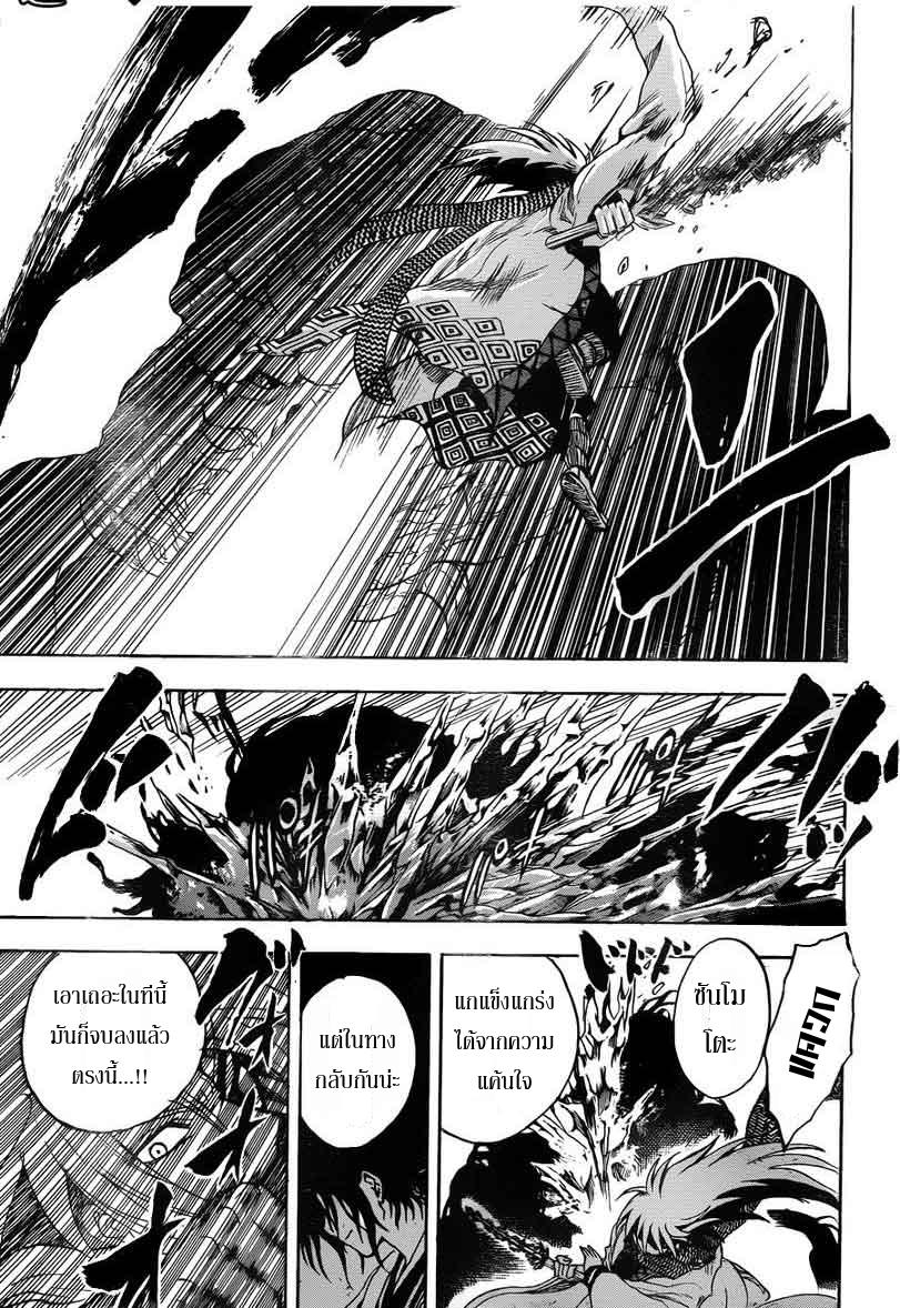 อ่านการ์ตูน Nurarihyon no Mago 183 ภาพที่ 15