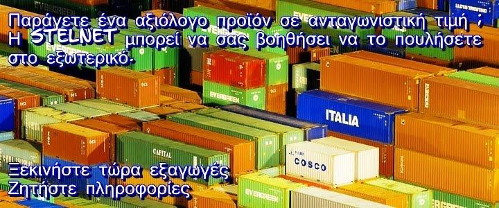 Εξαγωγές: Προώθηση Εξαγωγών ελληνικών προϊόντων τροφίμων ποτών