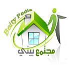 مجتمع بيتي - للتواصل الأسري على الإنترنت