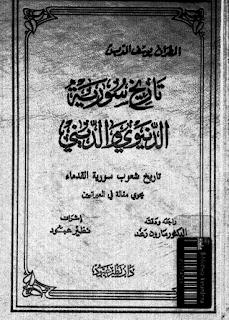 تاريخ سورية تاريخ شعوب سورية القدماء الجزء الثاني - المطران الدبس