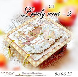 """СП """"Lovely mini - 2"""""""
