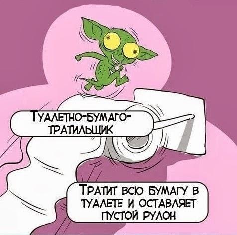 туалетно-бумаго-тратильщик тратит всю бумагу в туалете и оставляет пустой рулон