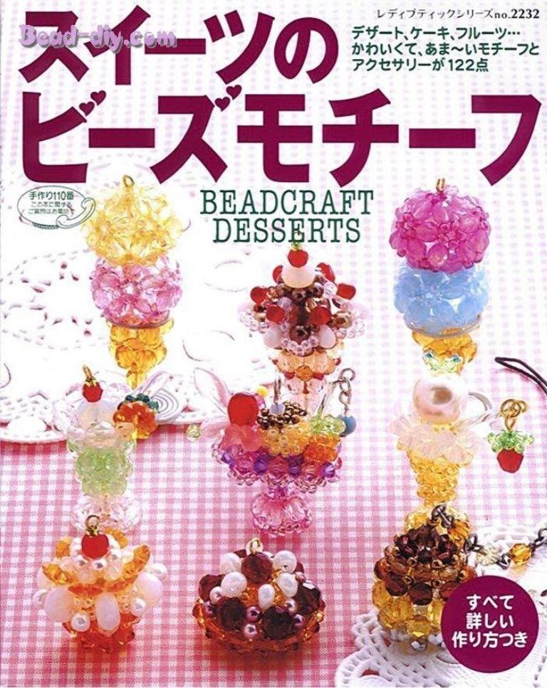 www.onlinedisk.ru. fotki.yandex.ru.  Журнал по бисероплетению со схемами, в номере сладости и десерты из бисера...
