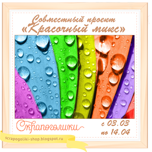 http://scrapogoliki-shop.blogspot.ru/2015/03/1.html