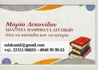 English Veria