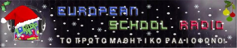 Τα Εκταστέρια συμμετέχουν στο European School Radio!!!!