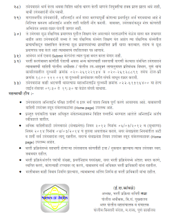 maharashtra+police+recruitment+advt11