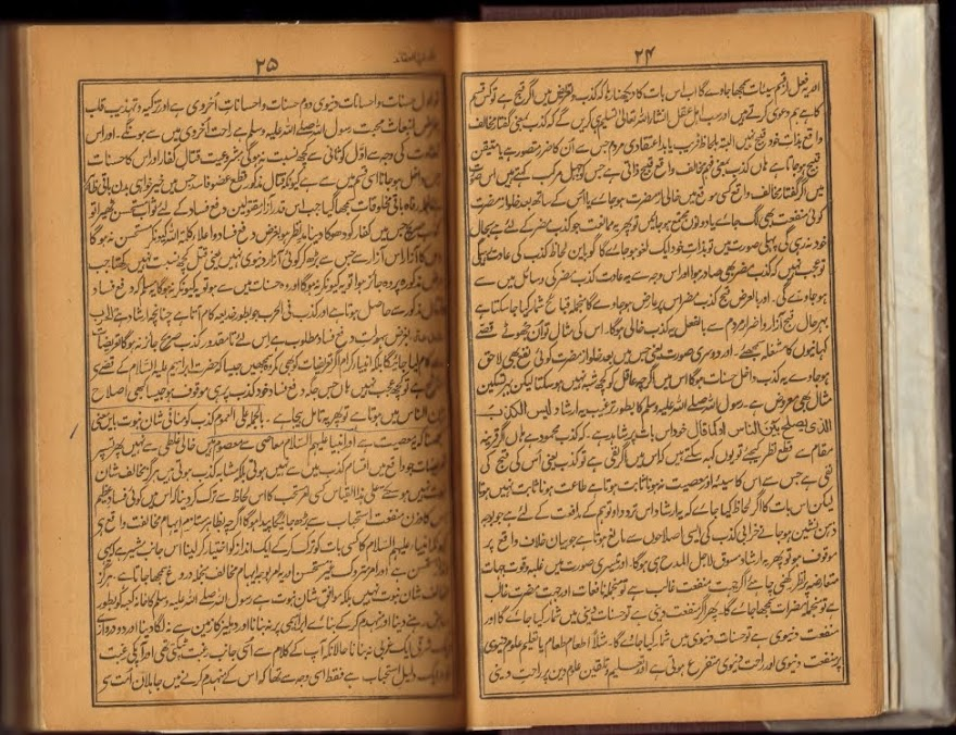 Tasfiyatul 'Aqaa'id- Page 25