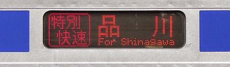 特別快速 品川行き E531系