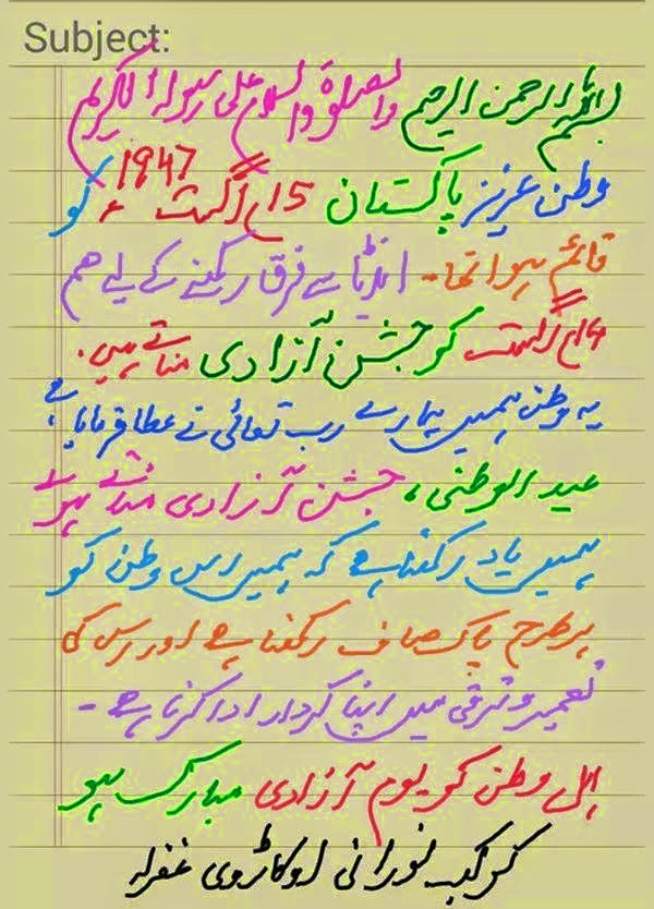 pakistan day message allama kaukab noorani okarvi
