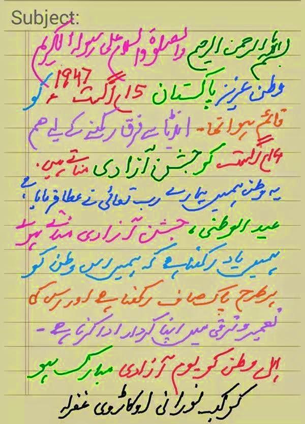 pakistan day message allama kaukab noorani okarvi