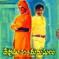 Devudu Chesina Manashulu Telugu Songs