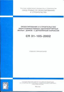 СП 31-105-2002 Проектирование и строительство энергоэффективных одноквартирных жилых домов с деревянным каркасом