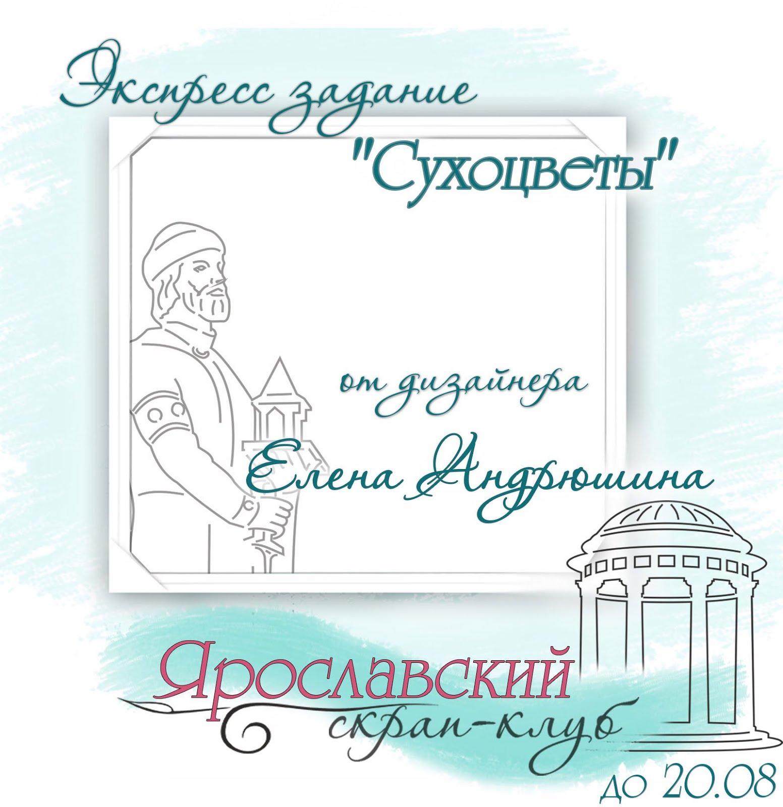 """Экспресс-задание """"Сухоцветы"""" до 20.08.17"""