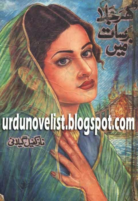 Ghar Jalla Barsaat Mein By Naz Kafeel Gilani