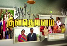 Kula Deivam Sun TV Serial
