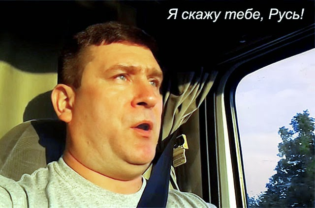 Поющий дальнобойщик на блоге КАЗАКИ ДОНБАССА