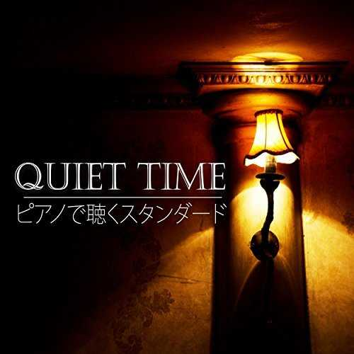 [Album] Tenderly Jazz Piano – QUIET TIME -ピアノで聴くスタンダード- (2015.08.12/MP3/RAR)