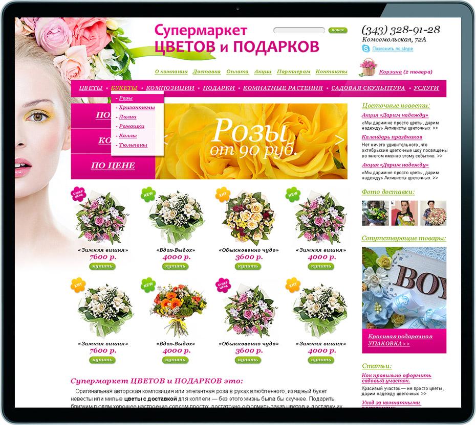 дизайн интернет-магазина цветов и подарков