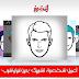 تطبيق imadeface الجميل لعمل شخصية كرتونية تشبهك بدون فوتوشوب