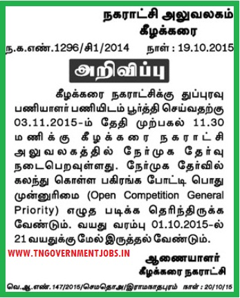 Walk in Interview for direct recruitment of Sweeper Post in Keelakarai Municipality Office Ramanathapuram