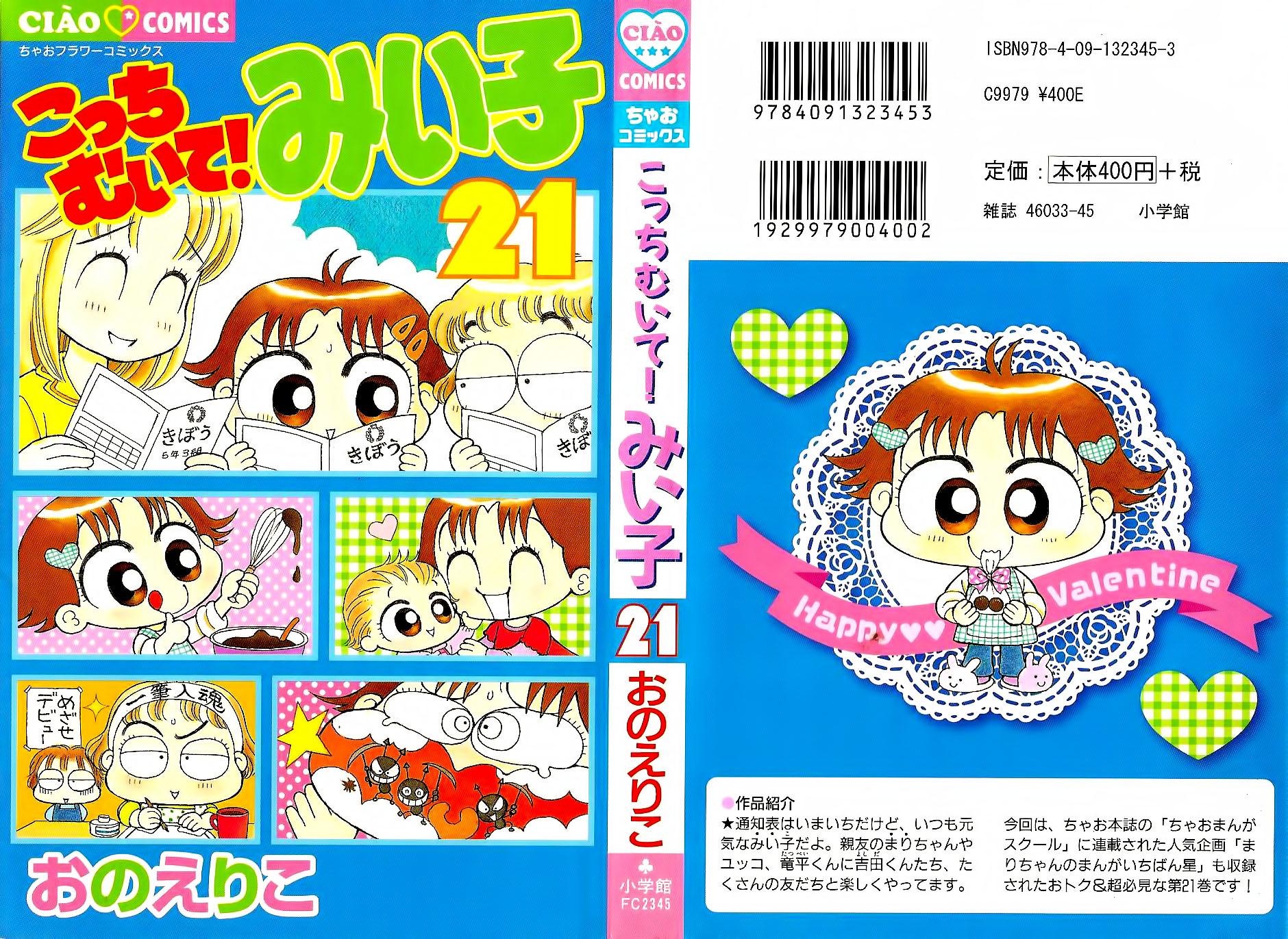 Kocchi Muite! Miiko chap 21 - Trang 1