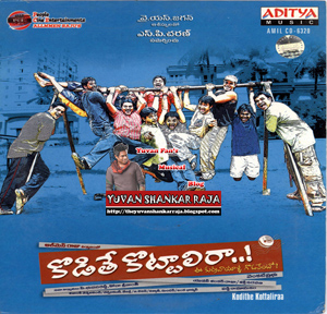 Kodithe Kottaliraa Telugu Movie Album/CD Cover
