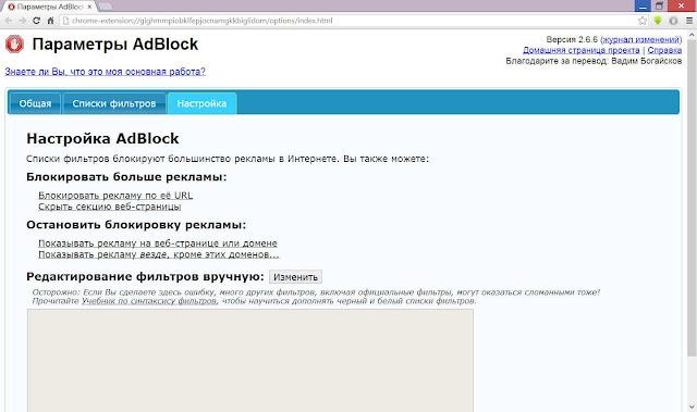 Настройка Chrome AdBlock