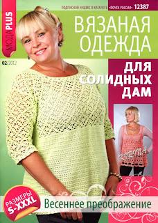 Вязаная одежда для солидных дам № 2 (апрель 2012)