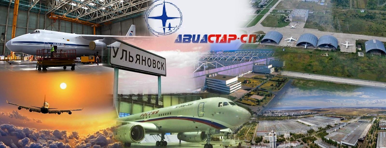 Ульяновск. В АО «Авиастар-СП» пройдет День открытых дверей