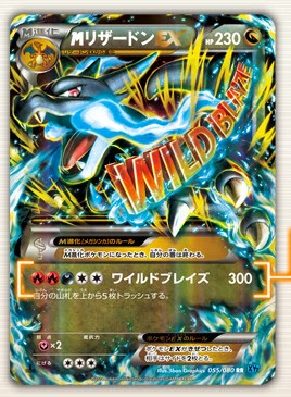Pok mon brasil game cartas de wilde blaze tcg - Mega dracaufeu x et y ...