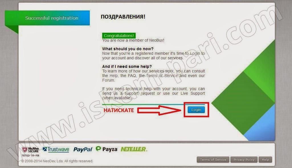 Завършване на регистрация в NeoBux