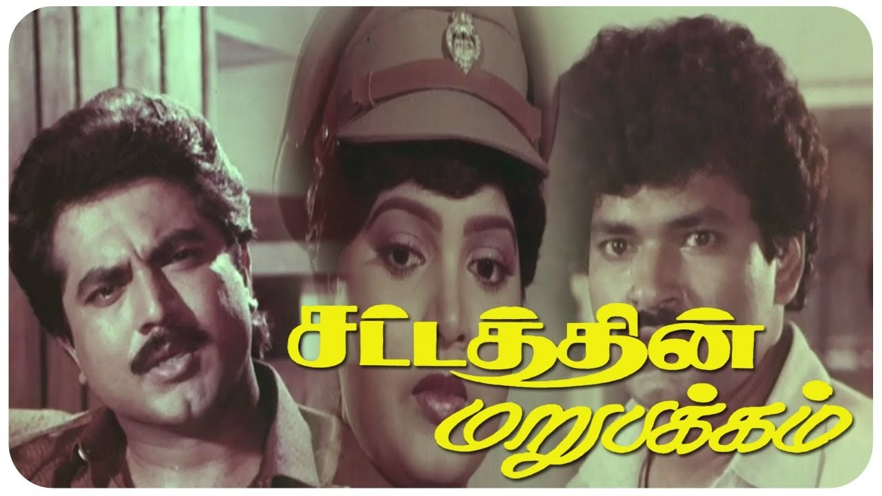 Sattathin Marupakkam 1989 Tamil Movie Watch Online
