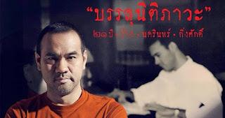 [คอนเสิร์ต] Pang Nakarin 21th Concert – คอนเสิร์ต บรรลุนิติภาวะ ๒๑ ปี ป้าง นครินทร์ กิ่งศักดิ์
