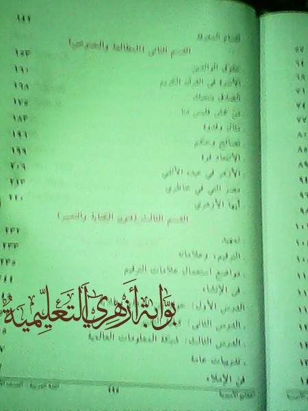 الازهر: نشر منهج اللغة العربية الجديد للصف الاول الاعدادي ازهر 2016 1-3