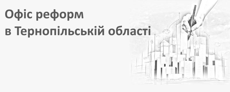 Офіс реформ в Тернопільській області