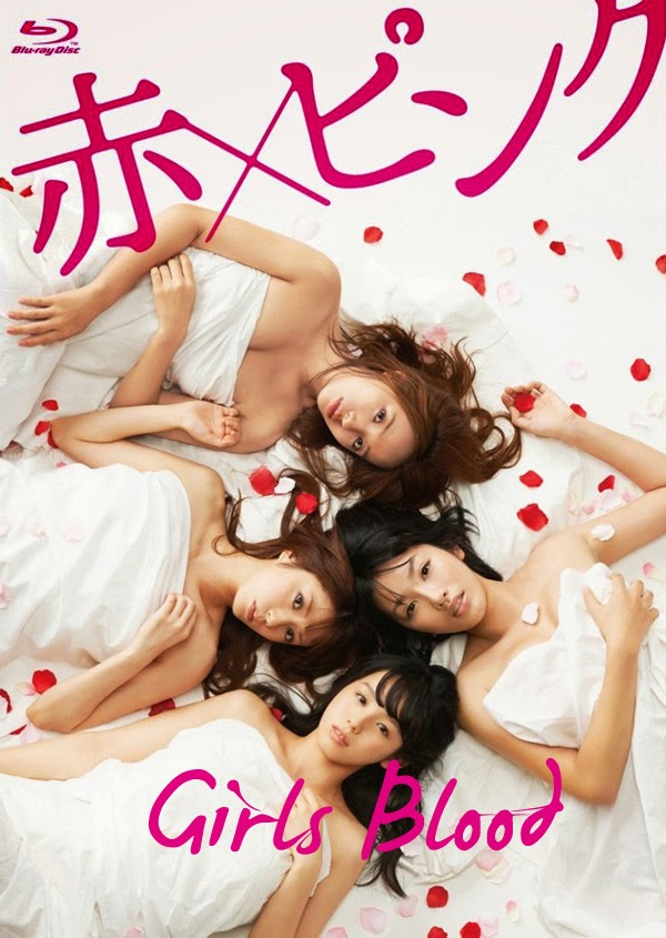 Girl's Blood (2014)
