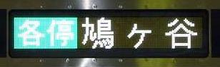 東京メトロ南北線 各停 鳩ケ谷行き4 東急5080系