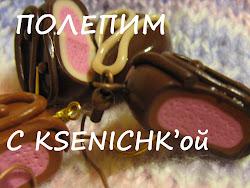 от Ксенечки