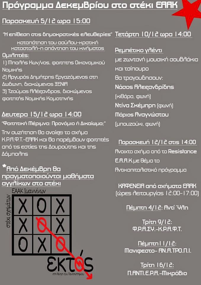 ΕΚΤΟΣ-πρόγραμμα Δεκεμβρίου