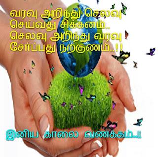 Arivurai for vaalkai kavidhai images free download