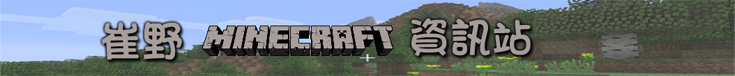 崔野 Minecraft 資訊站