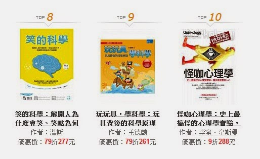 http://www.books.com.tw/web/sys_saletopb/books/06/?loc=002_007