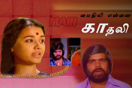 Watch Mythili Ennai Kadhali (1986) Tamil Movie Online