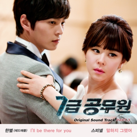 [SINGLE] VA - Level 7 Civil Servant OST Part 3