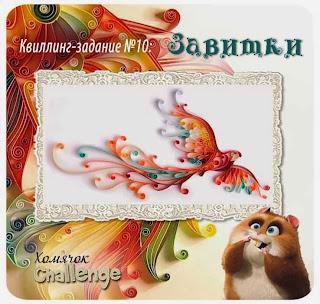http://homyachok-scrap-challenge.blogspot.com/2013/10/zavitki.html