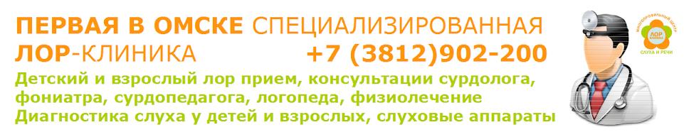 Первая специализированная ЛОР клиника в Омске